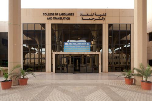الإعادة في قسم اللغة الإنجليزية والترجمة للسنة الأكاديمية 2018-19م
